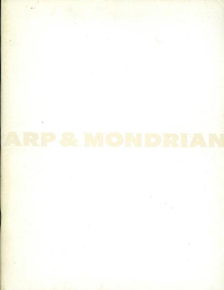ハンス・アルプ/モンドリアン Arp & Mondrian/