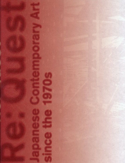 Re: Quest Japanese Contemporary Art since the 1970s/会田誠/荒川修作/荒木経惟/榎倉康二/草間彌生/菅木志雄/杉本博司/李禹煥他収録