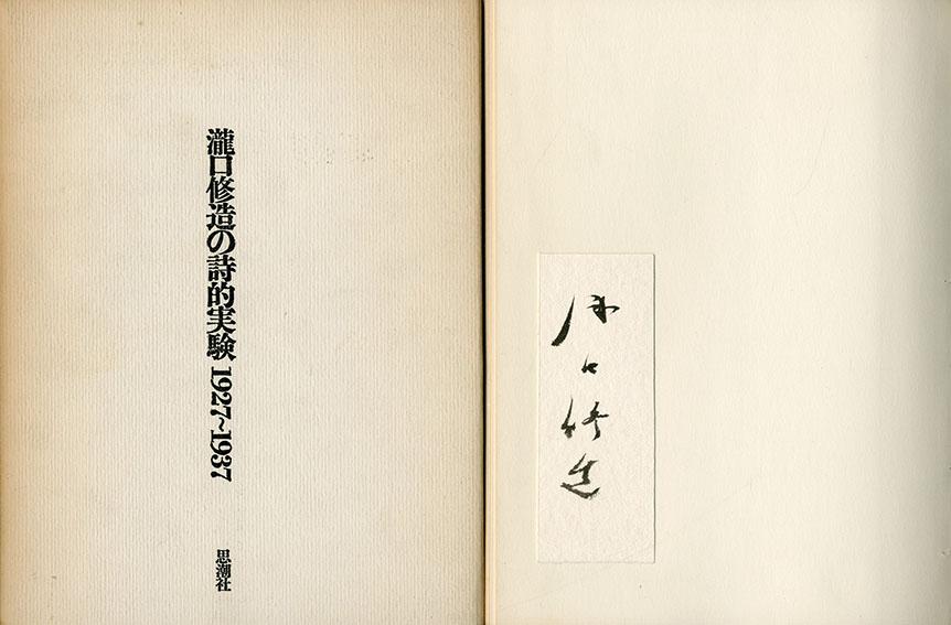 瀧口修造の詩的実験 1927-1937 縮刷版/瀧口修造