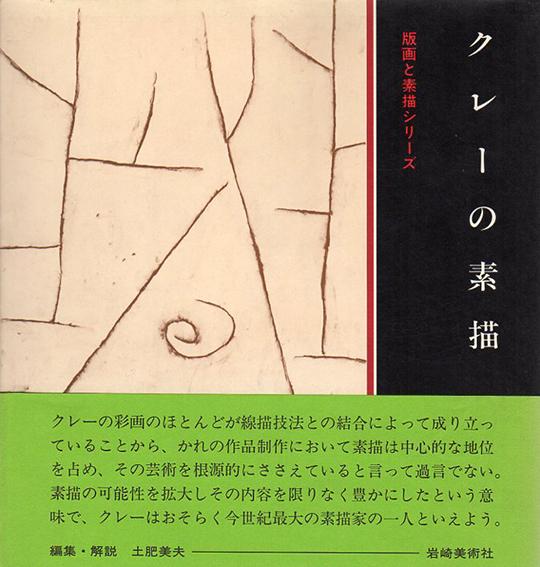 クレーの素描 版画と素描シリーズ/土肥美夫