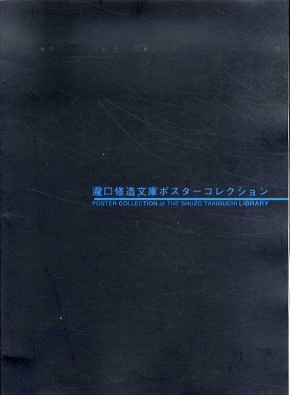 瀧口修造文庫ポスターコレクション/