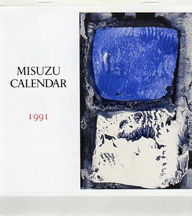 1991年版 みすずカレンダー/瀧口修造