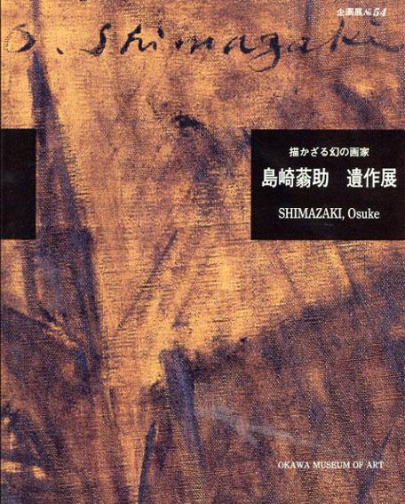 描かざる幻の画家 島崎蓊助 遺作展/