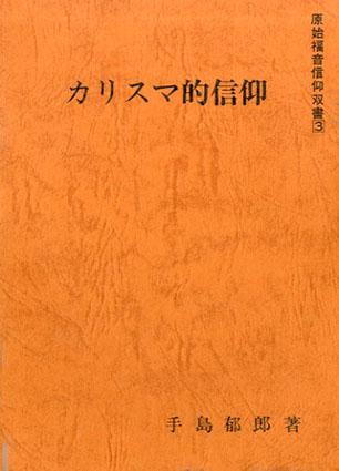 カリスマ的信仰 原始福音信仰双書3/手島郁郎