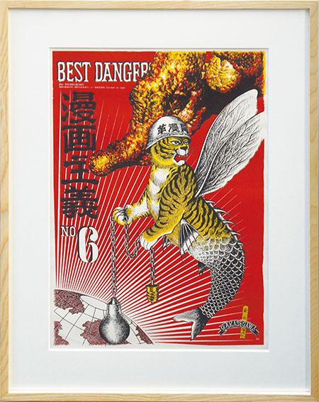 赤瀬川原平版画額「漫画主義 No6」/Genpei Akasegawa
