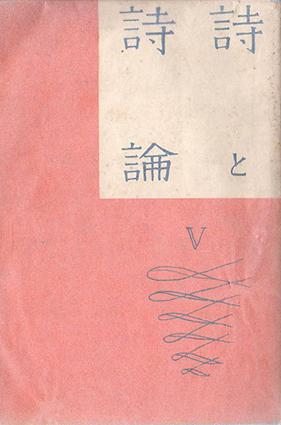 詩と詩論5/瀧口修造/北園克衛他寄稿