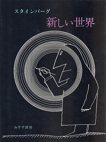 スタインバーグ 新しい世界/Saul Steinberg 瀧口修造装幀 ハロルド・ローゼンバーグ/瀧口修造序文