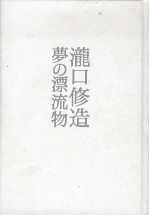 瀧口修造 夢の漂流物/瀧口修造