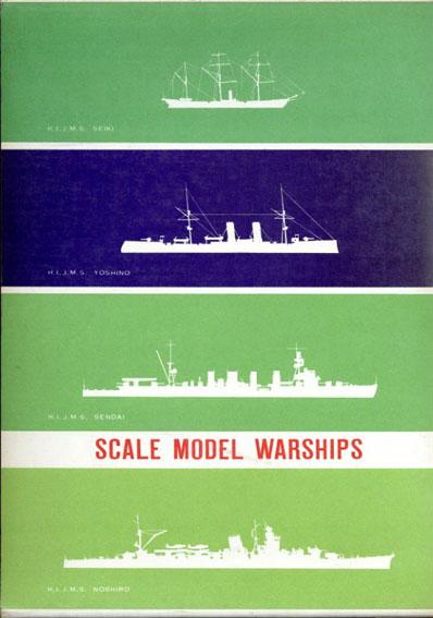 軍艦の模型 基礎から実技まで/泉江三