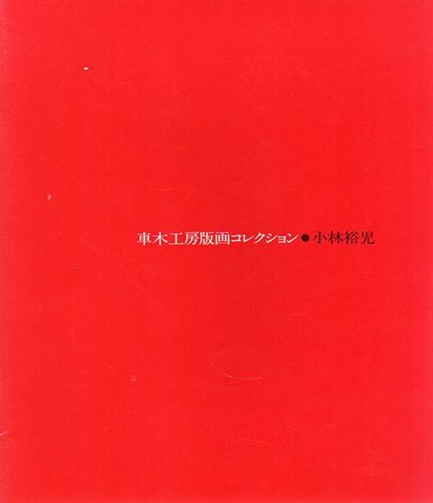 小林裕児 車木工房版画コレクション/