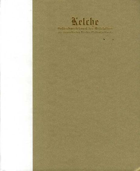 ドイツ東部のプロテスタント教会所蔵作品による 聖杯 中世の金工美術/