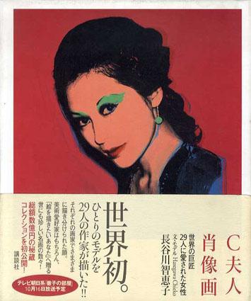 C夫人肖像画 世界の巨匠29人に愛された女性/長谷川千恵子
