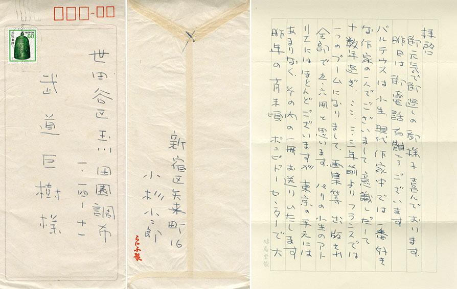 小杉小二郎書簡/Kojiro Kosugi