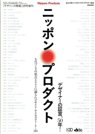 デザインの現場 3月号増刊 ニッポン・プロダクト/