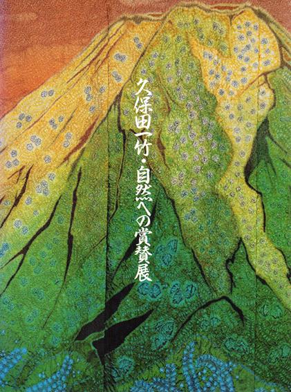 久保田一竹・自然への賞賛/久保田一竹