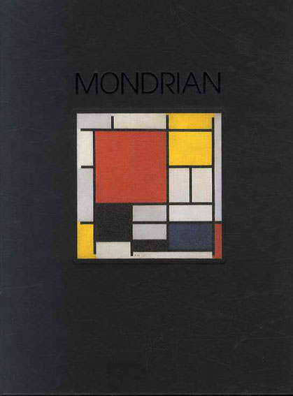 モンドリアン Mondrian/森要造/寺尾晶子