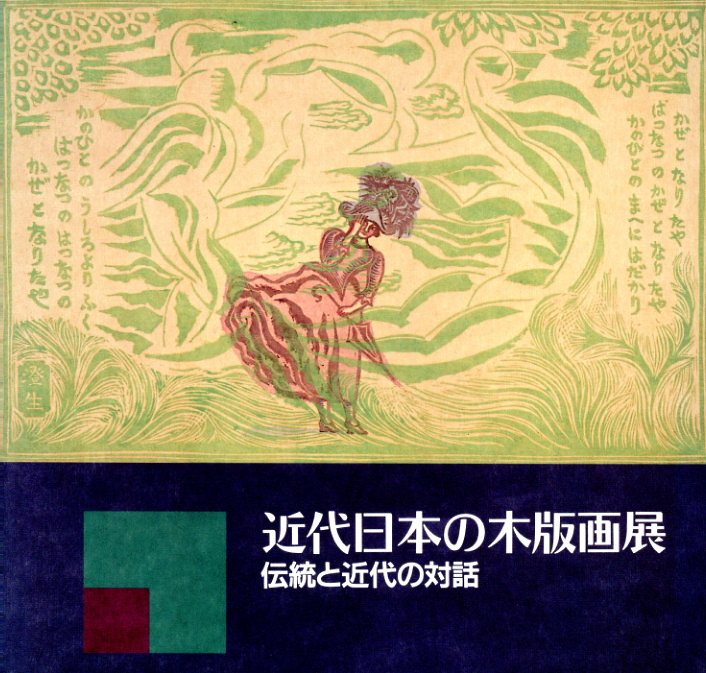 近代日本の木版画展 伝統と近代の対話/
