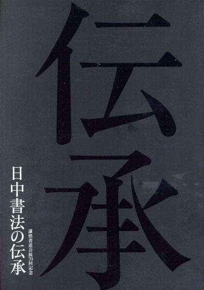 日中書法の伝承 謙慎書道会展70回記念/