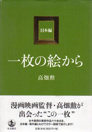 一枚の絵から 日本編/海外編 全2冊揃/高畑勲