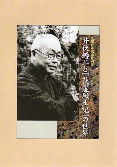 生誕百年記念特別展 井伏鱒二と『萩窪風土記』の世界/