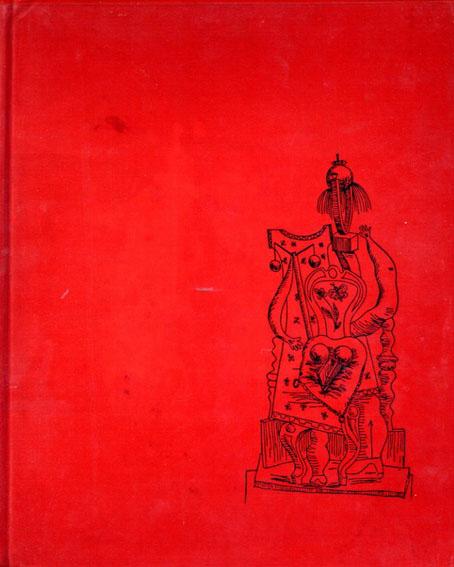 ダダとシュルレアリストの芸術 Dada and Surrealist Art/