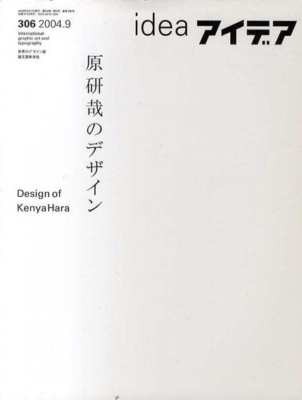 アイデア306 2004.9 原研哉のデザイン/