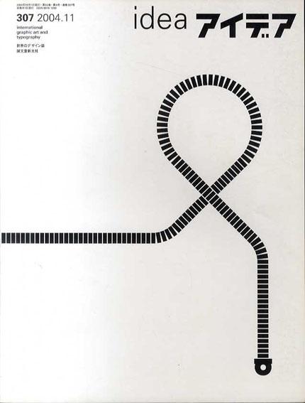 アイデア307 2004.11 韓国のグラフィックデザイン/アン・サンス/