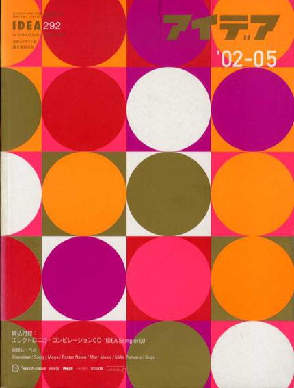 アイデア292 2002.5 ドイツのグラフィックデザイン/