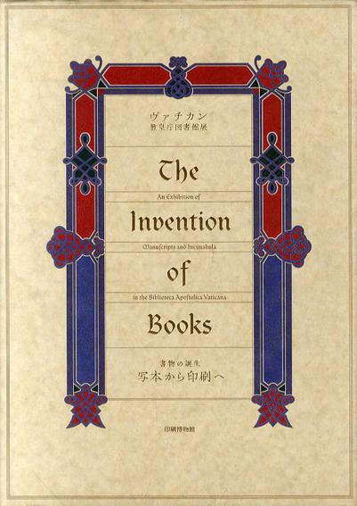 ヴァチカン教皇庁図書館展 書物の誕生 写本から印刷へ/