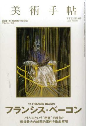 美術手帖 2013.3 No.980 特集:フランシス・ベーコン/美術手帖編集部編