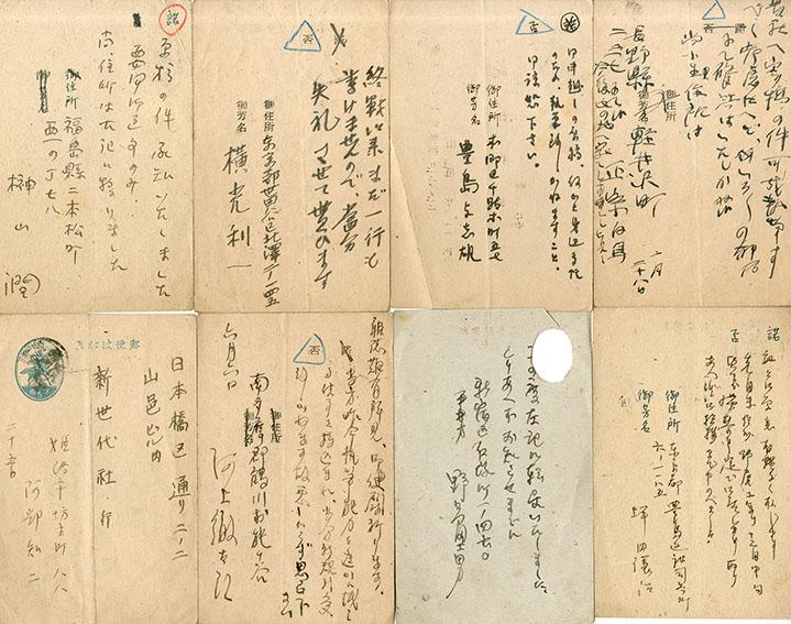 新時代社・高木卓宛 葉書14枚/