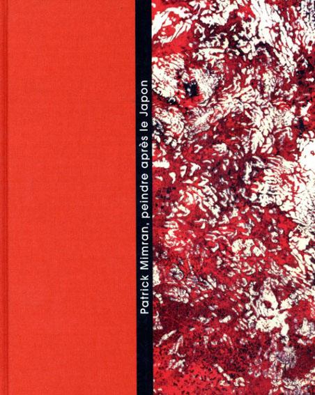 パトリック・ミムラン Patrick Mimran: Peindre apres le Japon/