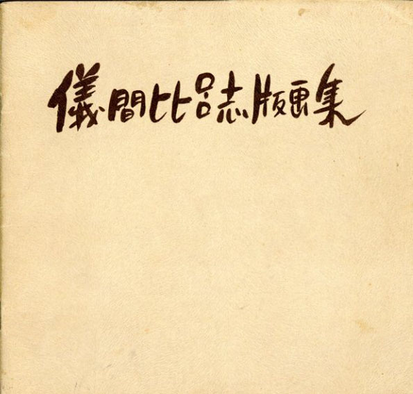 儀間比呂志木版画集/