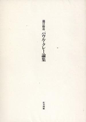 瀧口修造 パウル・クレー論集 2冊組/瀧口修造 土屋信彦解題