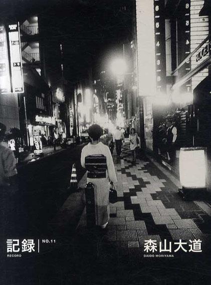 森山大道写真集 記録No.11/森山大道