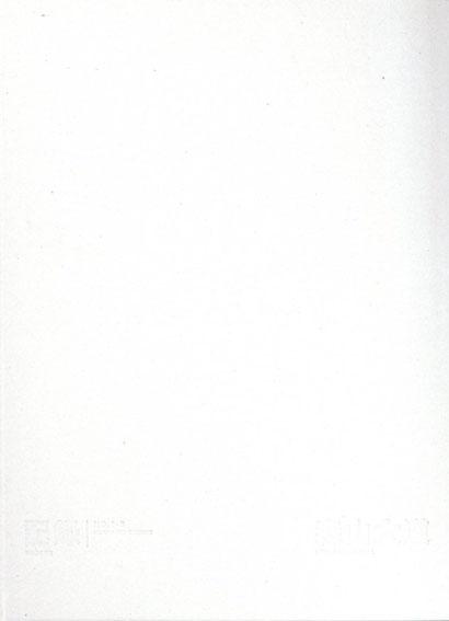 森山大道写真集 記録 第1-5号 完全復刻版 5冊組/森山大道