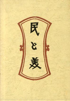 民と美 新装・柳宗悦選集 第7巻/日本民芸協会
