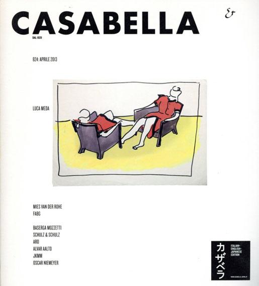 Casabella 824/アーキテクツ・スタジオ・ジャパン編