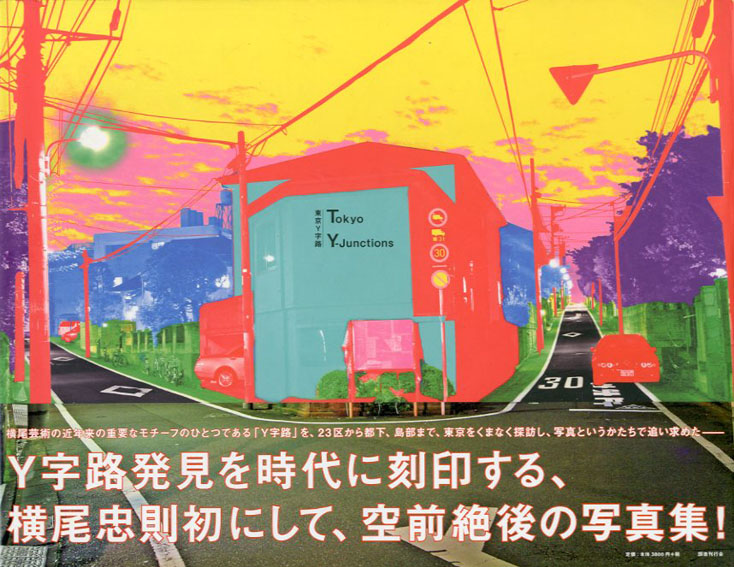 東京Y字路/横尾忠則
