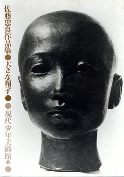 佐藤忠良作品集 大きな帽子/佐藤忠良