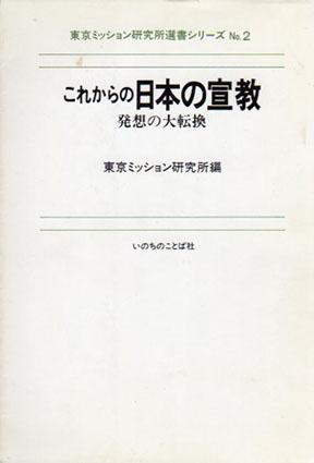 これからの日本の宣教 東京ミッション研究所選書シリーズNo.2/東京ミッション研究所編