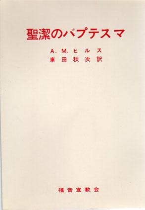 聖潔のバプテスマ/A.M.ヒルス 車田秋次訳