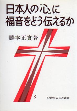 日本人の「心」に福音をどう伝えるか/勝本正実