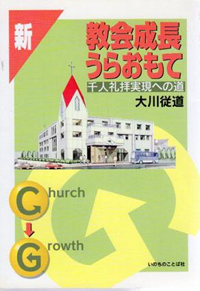 新・教会成長うらおもて 千人礼拝実現への道/大川従道