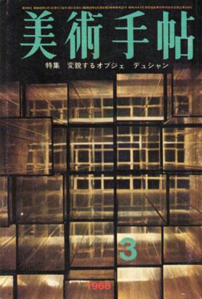 美術手帖 1968.3 No.295 特集:変貌するオブジェ・デュシャン/美術手帖編集部編