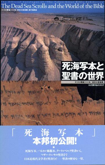 死海写本と聖書の世界 キリスト降誕2000年「東京大聖書展」公式展示品カタログ/キリスト降誕2000年「東京大聖書展」実行委員会