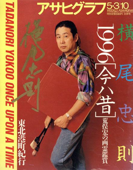 アサヒグラフ 横尾忠則 1996「今ハ昔」荒俣宏の画霊鑑賞/