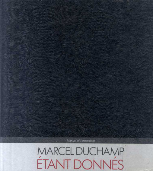 マルセル・デュシャン Manual of Instructions for Etant Donnes/Marcel Duchamp
