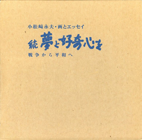 小松崎永夫・画とエッセイ 続・夢と好奇心を 戦争から平和へ/小松崎永夫