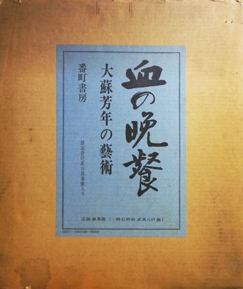 血の晩餐 大蘇芳年の芸術/三島由紀夫序文